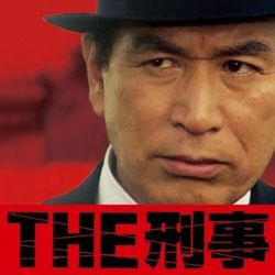THE刑事 ☆ 究極の刑事ドラマ・テーマ集